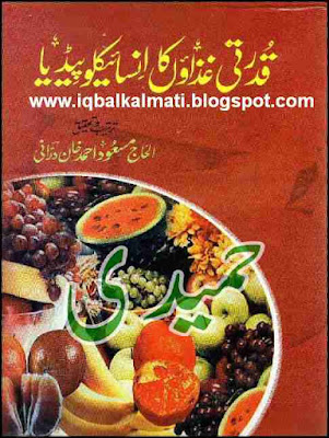 Qudrati Ghizaon Ka Encyclopedia by Masood Ahmed Khan Durrani