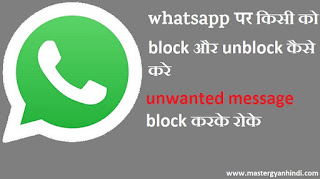 how to block in whatsapp