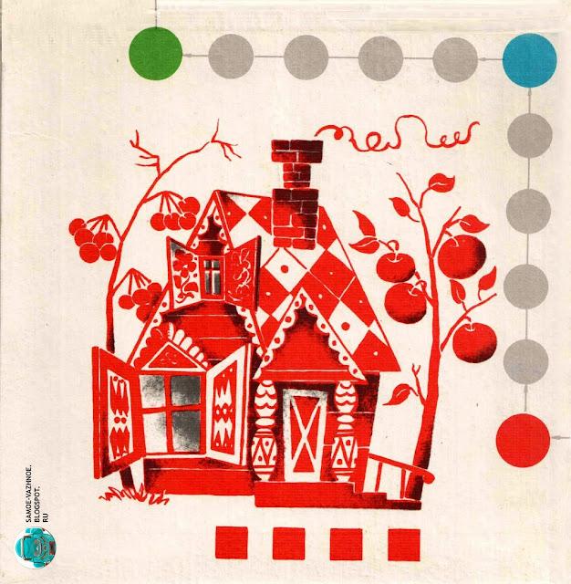 Игра СССР Весёлые колпачки, цветные домики, дома разноцветные, избушки, колпачки, вертушка.