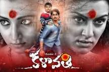 Kalavathi 2016 Telugu Movie Video Songs