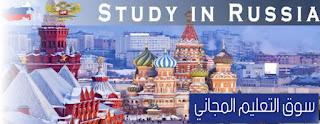 الدراسة في روسيا للمصريين والسعوديين والعرب دليل متكامل , سوف نوضح لكم في هذا المقال من خلال موقع سوق التعليم المجاني كل ما يخص الدراسة في روسيا 2018, الدراسة في روسيا للمصريين 2018, الدراسة في روسيا للسعوديين والعرب 2018, تكاليف الدراسة في روسيا 2018, عدد سنوات دراسة طب الأسنان في روسيا, صعوبة الدراسة في روسيا, الدراسة في روسيا باللغة الانجليزية,الدراسة في روسيا 2018,تكاليف الدراسة في روسيا 2018,صعوبة الدراسة في روسيا,الدراسة في روسيا باللغة الانجليزية,اسعار الدراسة في روسيا 2017,الدراسة في روسيا مجانا,تكاليف الدراسة في روسيا 2017,عيوب الدراسة في روسيا,ترتيب الجامعات الروسية 2018, الدراسة في روسيا مجانا