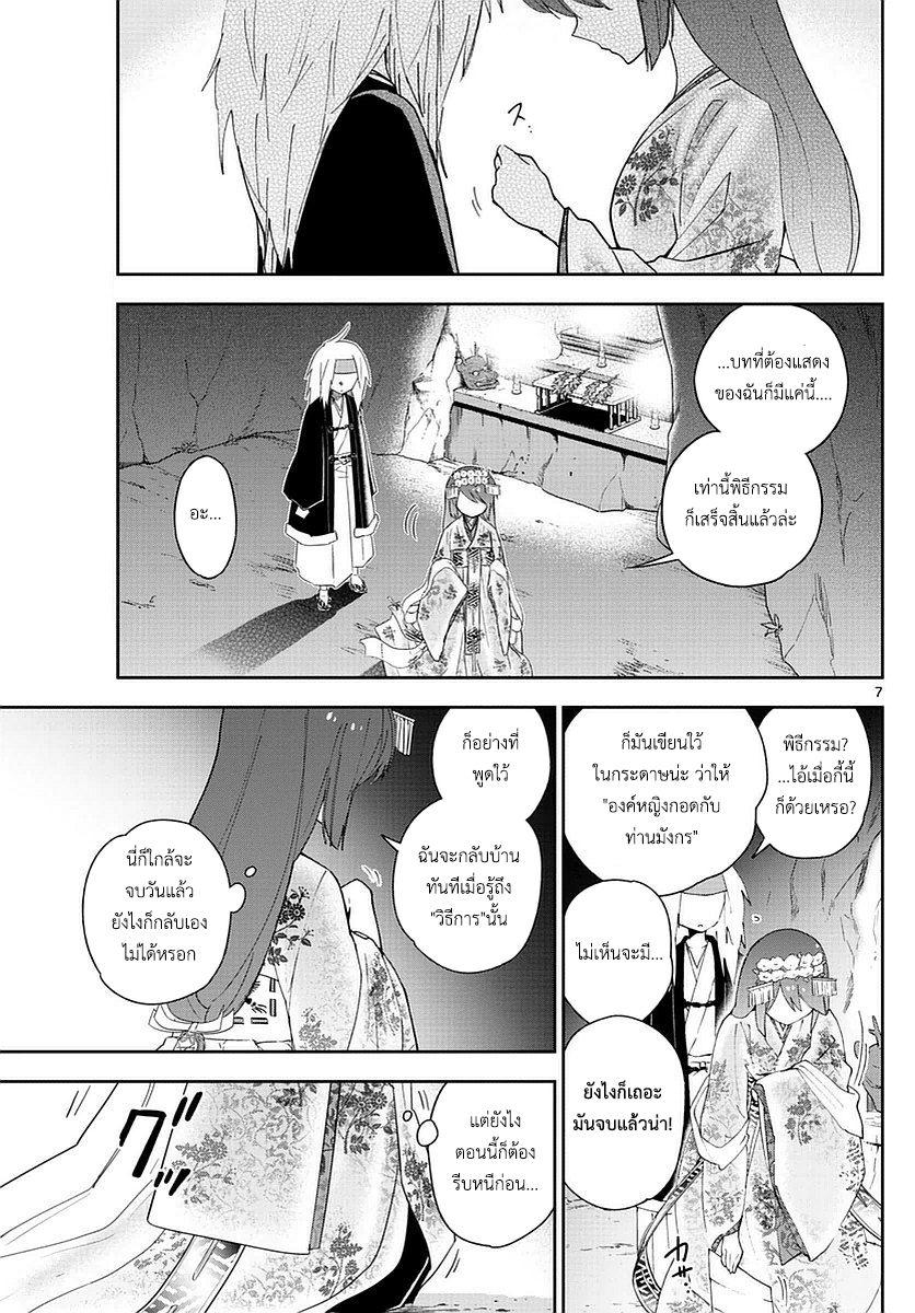 อ่านการ์ตูน Hatsukoi Zombie ตอนที่ 73 หน้าที่ 7