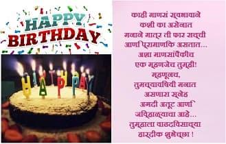 Best 10 Birthday Marathi Kavita Shayari Birthday Kavita Marathi