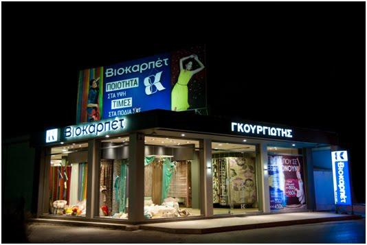 Μία μέρα έμεινε ακόμα για το μεγάλο bazaar στο κατάστημα ΒΙΟΚΑΡΠΕΤ ΑΡΓΟΥΣ - ΓΚΟΥΡΓΙΩΤΗΣ