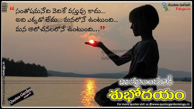 Telugu Good morning Quotes with HD wallpapers 1301