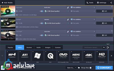 تحميل برنامج movavi video Suite لتعديل وتحرير الفيديو