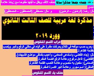 مذكرة اللغة العربية للصف الثالث الثانوي 2019