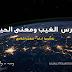 درس  الغيب ومعنى الحياة - تفكير إسلامي - بكالوريا آداب