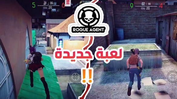 نزول لعبة Rogue Agents للاندرويد و الايفون !! افضل لعبة حرب لسنة 2019 !!