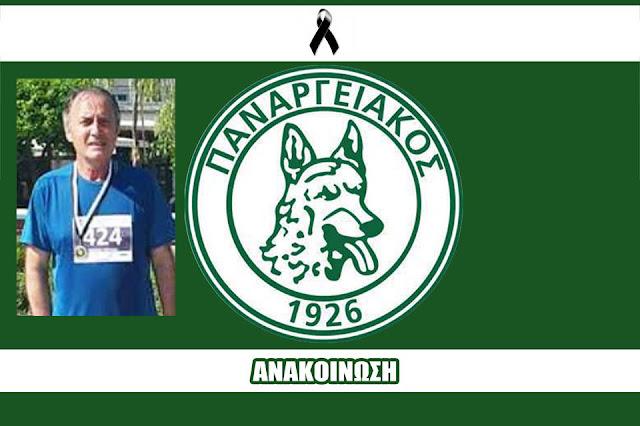Έφυγε από τη ζωή ο παλαίμαχος ποδοσφαιριστής του Παναργειακού Ανδρέας Γκούμας