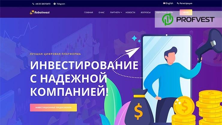 RoboInvest обзор и отзывы HYIP-проекта