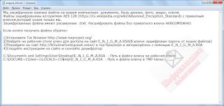 Enigma 2 Ransomware