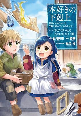 [Manga] 本好きの下剋上 第01-03巻 [Honzuki no Gekokujo Vol 01-03] Raw Download