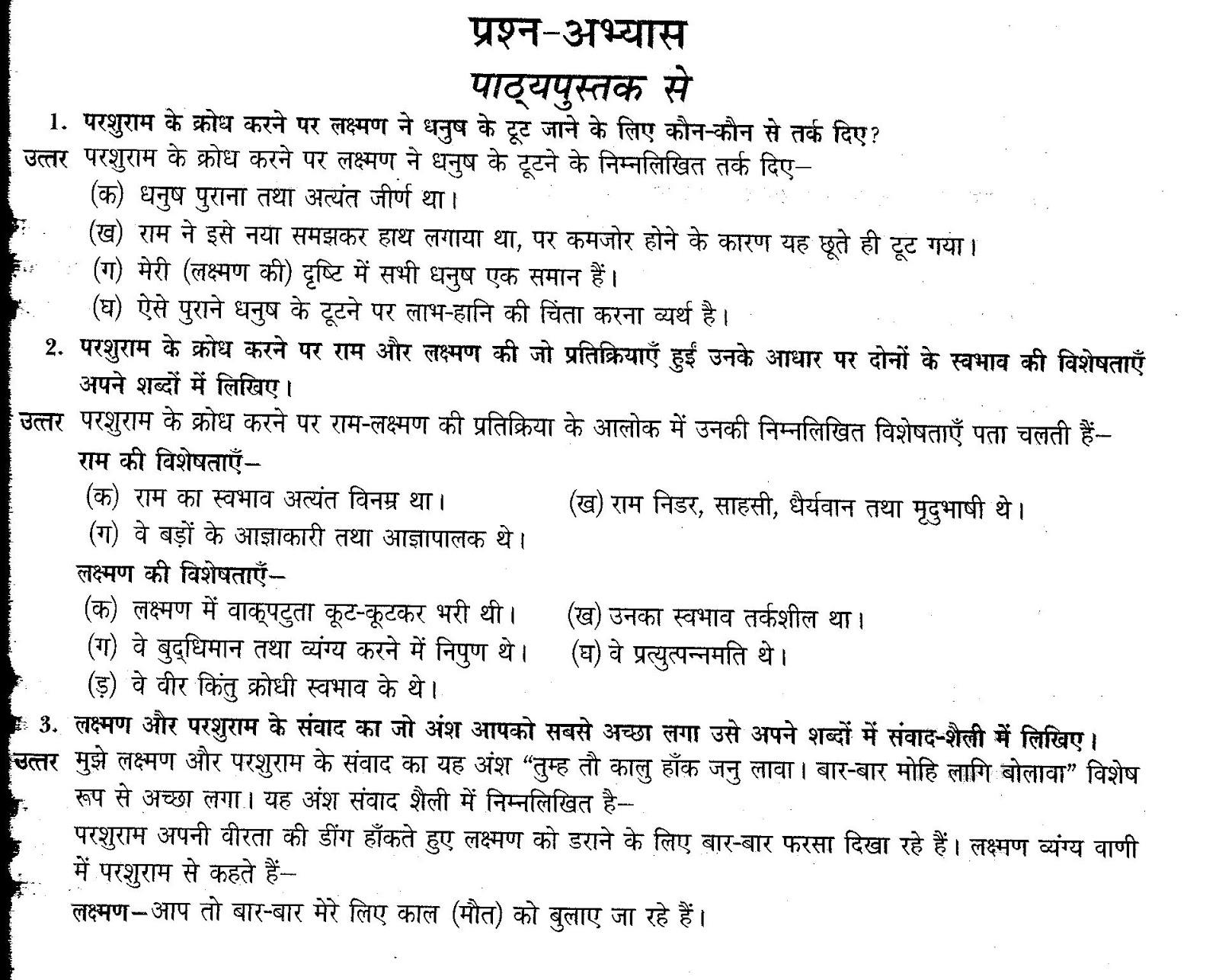 राम-लक्ष्मण-परशुराम संवाद - Kshitiz - Hindi