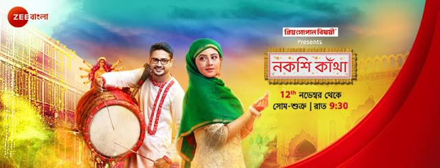 'Nakshikantha' on Zee Bangla Tv Plot Wiki,Cast,Promo,Title Song,Timing