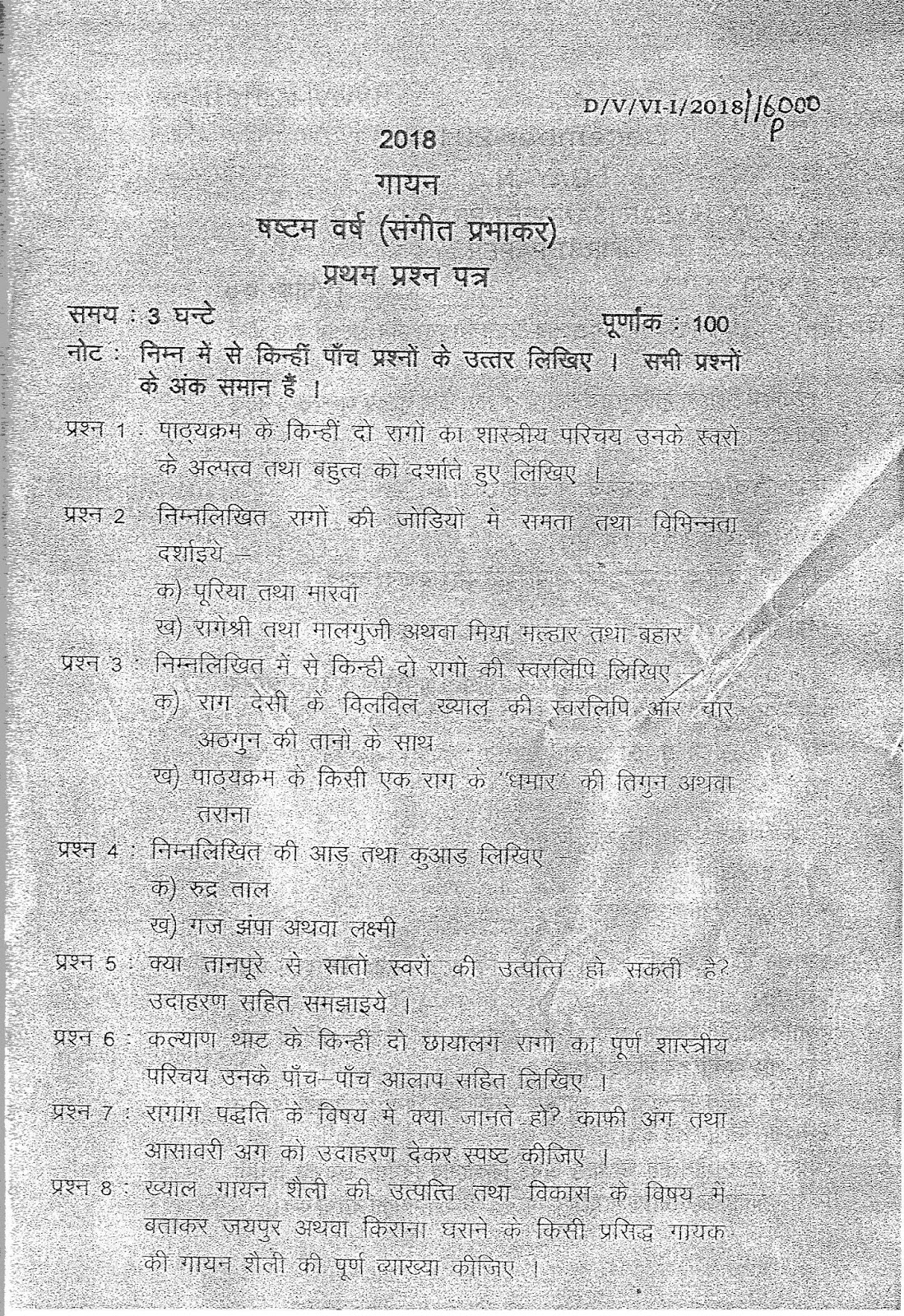 Old Question Papers of Music Examination
