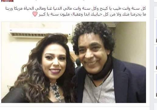 بالصورة...مروة ناجي تهنئ محمد منير بعيد ميلاده