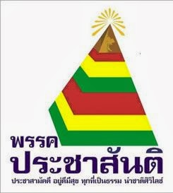 Logo Ispiration : Thai general election, 2014