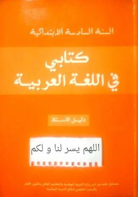 دليل الأستاذ (كامل pdf) كتابي في اللغة العربية المستوى السادس 6