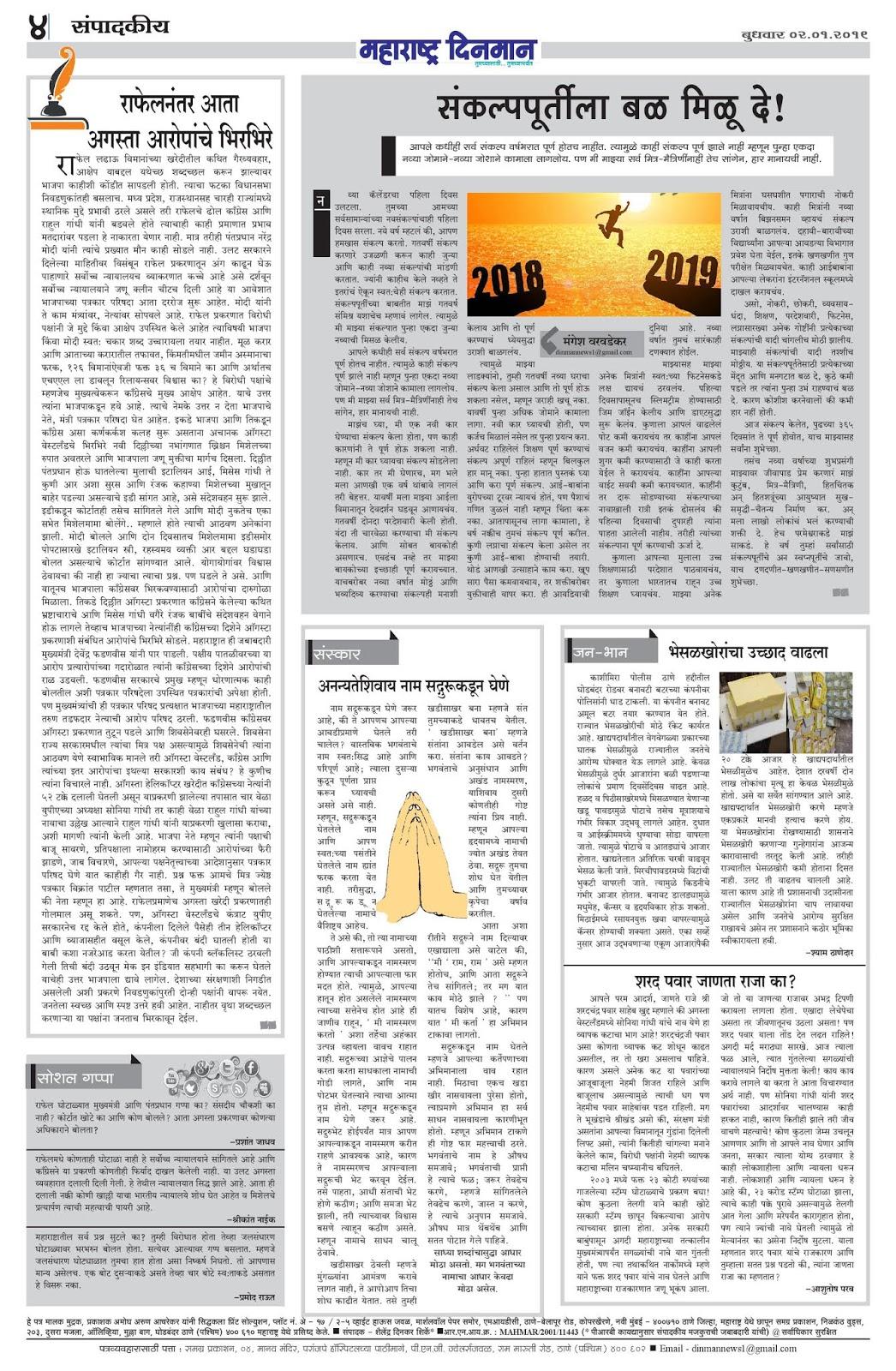 Thane Marathi Daily Newspaper Maharashtra Dinman 02-01-2019, Page 4