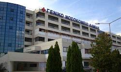 ipo-dialisi-to-nosokomio-tis-lamias