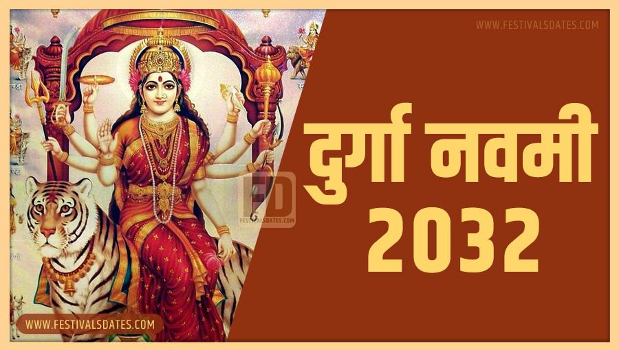 2032 दुर्गा नवमी पूजा तारीख व समय भारतीय समय अनुसार