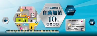 2019年JCB悠遊卡自動加值10%優惠