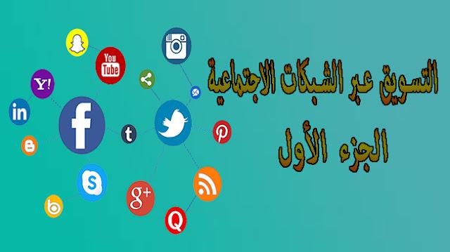 التسويق عبر الشبكات الاجتماعية ....Social Media Marketing