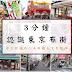【東京布街】首次統整公開  !  給喜愛手作拼布的你, 3分鐘搞懂東京買布