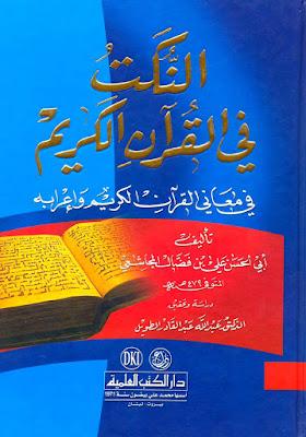 تحميل كتاب النكت في القرآن الكريم وإعرابه - علي بن فضال المجاشعي