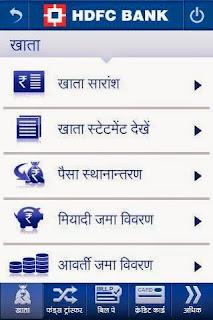 इन्टरनेट मोबाइल बैंकिंग सेवाएं
