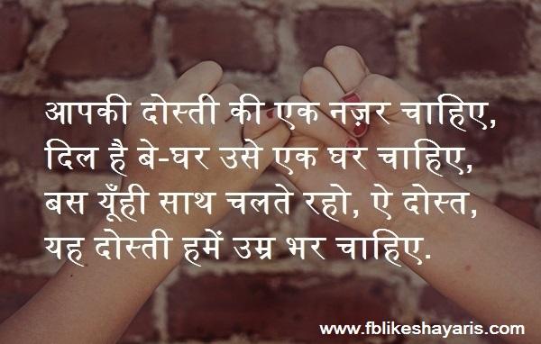 Aapki Dosti Ki Ek Nazar Chahiye Dil Se - Happy Friendship Day Shayari in Hindi 2017