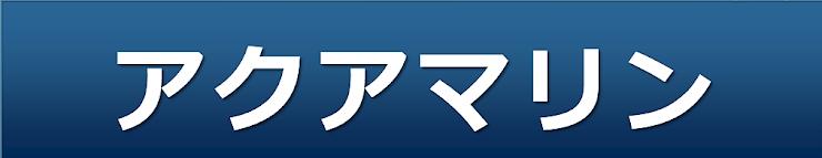 青色の背景に白抜きのアクアマリンのロゴ
