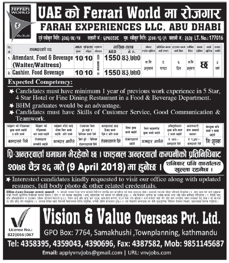 Jobs in UAE for Nepali, Salary Rs 43,000