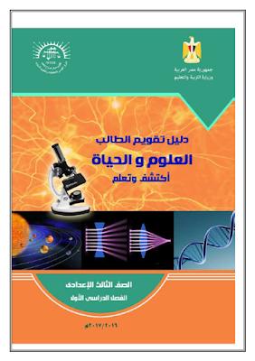 دليل تقويم الطالب مادة العلوم للصف الثالث الاعدادي 2017