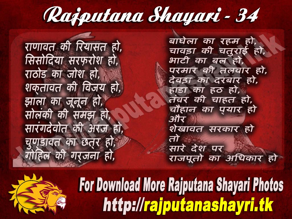 Fantastic Wallpaper Name Rajput - Rajputana-Shayari-Photos-34  Picture_24348.jpg