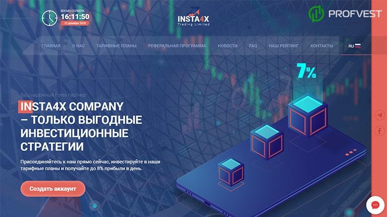 Insta4x обзор и отзывы HYIP-проекта