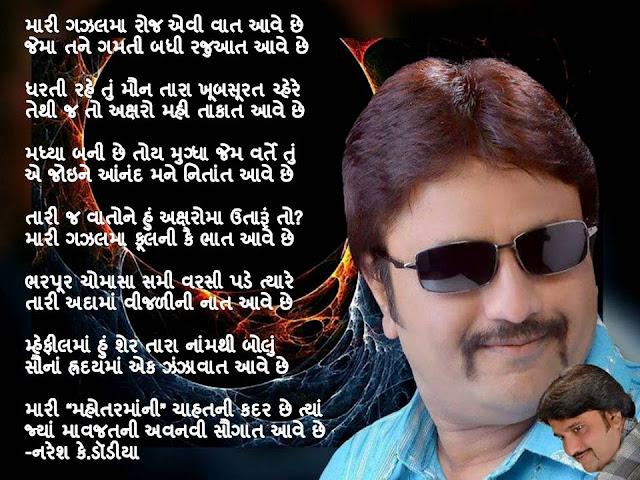 Mari Gazal Ma Roj Evi Vaat Ave Che Gazal By Naresh K. Dodia