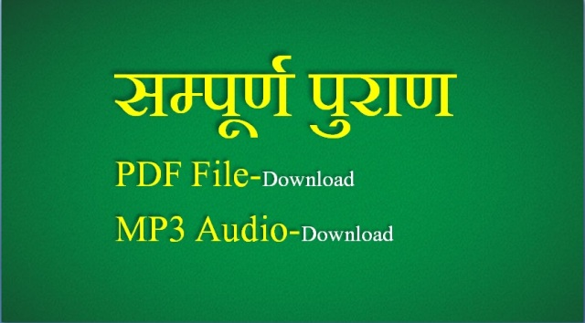 Hindi agni pdf in purana