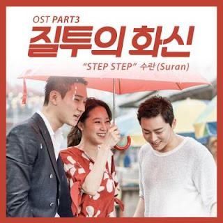 Lyric : Suran - Step Step (OST. Jealousy Incarnate)