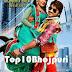 Sasural Bhojpuri Movie New Poster Feat Pradeep Pandey Chintu