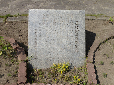 天保山公園の西村捨三翁顕彰碑