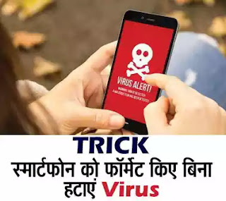 Smart Phone Se Virus Remove Karne Ka Tarika !!