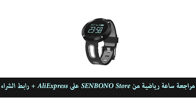 مراجعة ساعة رياضية من SENBONO Store على AliExpress + رابط الشراء