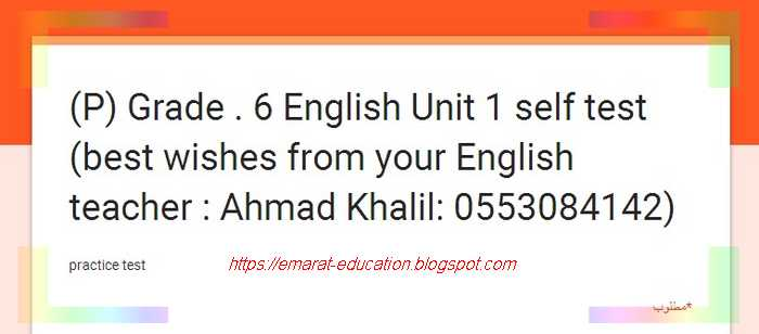 امتحان الكترونى لغة انجليزية الصف السادس فصل اول - مناهج الامارات
