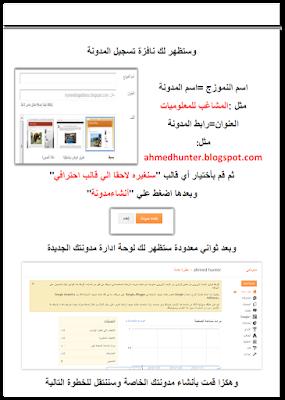 حمل كتاب انا مدون وتعلم طريقة انشاء وادارة مدونات بلوجر