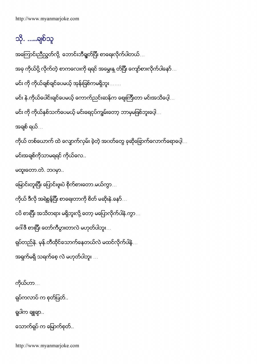 To .... My Sweetheart, myanmar joke