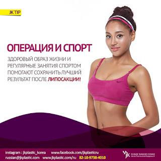 диеты при похудении липосакция за и против,  эффект липосакции, липосакция в корее, скульптурироваение, фигура