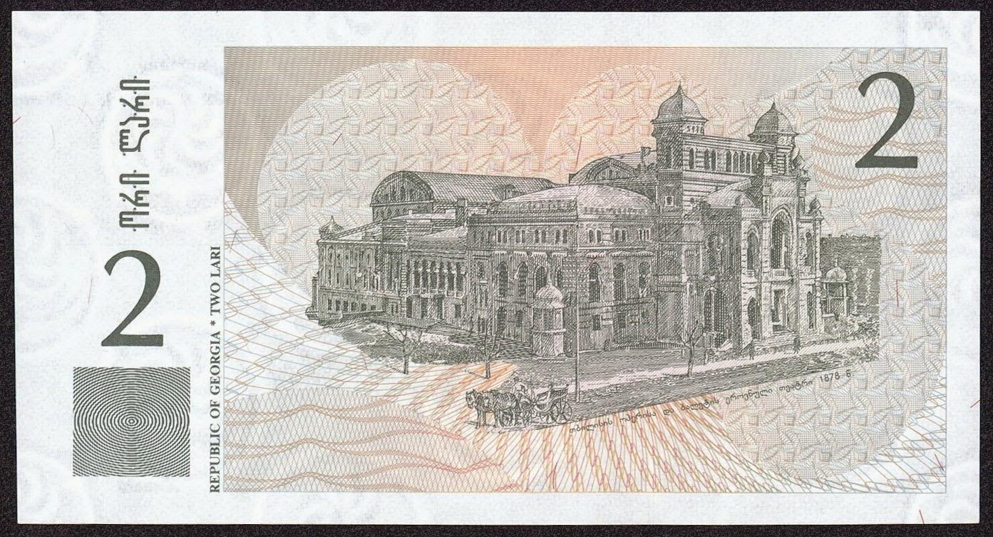 Georgia banknotes 2 Lari note