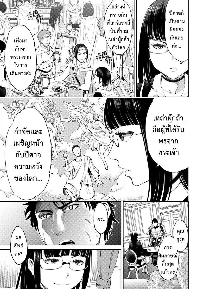 อ่านการ์ตูน Sekai ni Hitotsudake no R ตอนที่ 1 หน้าที่ 7